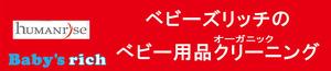 ベビーズリッチのベビー用品オーガニッククリーニング (株)ヒューマンライズ