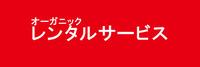 ベビーズリッチのベビー用品オーガニックレンタル (株)ヒューマンライズ