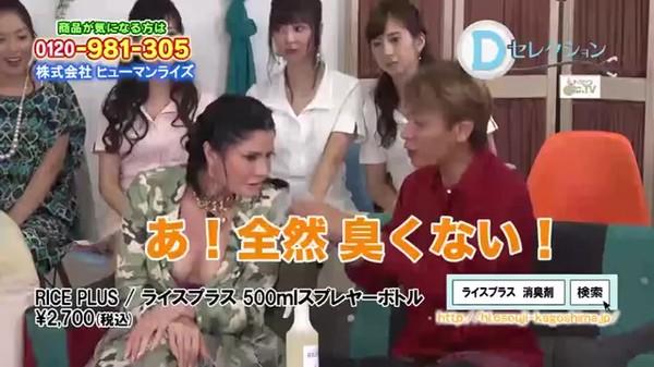 テレビ番組ドクターズセレクション ライスプラス紹介