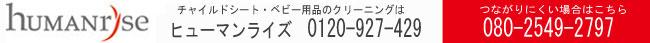鹿児島市 チャイルドシート・ベビー用品クリーニング ヒューマンライズ 連絡先 0120-927-429 080-2549-2797