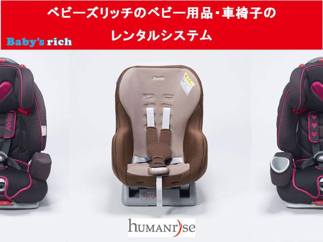 ヒューマンライズ / ベビーズリッチのベビー用品・車椅子のレンタルサービス 鹿児島市