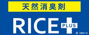 ベチバー天然オーガニック消臭剤 「RICE+ / ライスプラス」シリーズロゴ humanrise / ヒューマンライズ
