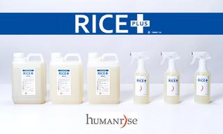 天然オーガニックアロマ消臭剤 RICE PLUS / ライス プラス ブランド紹介