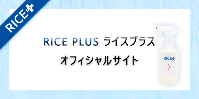 RICE PLUS official site banner.jpg